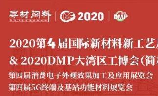 2020国际新材料展