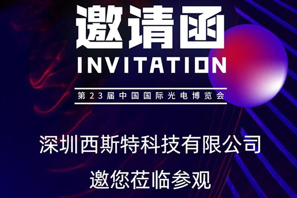 邀您参观第23届中国国际光电博览会